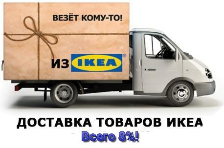 Доставка товаров ИКЕЯ в Томск, всего 8%!